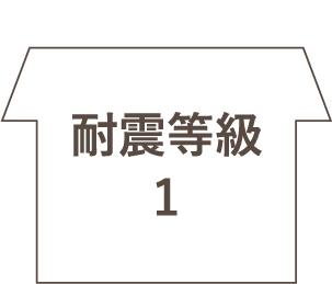 耐震等級 1