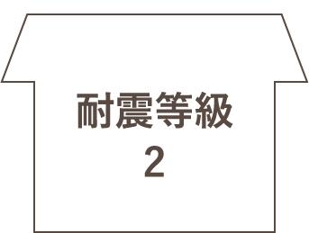 耐震等級 2